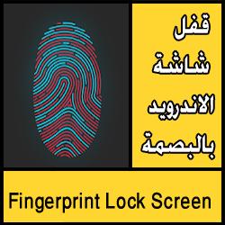 تحميل تطبيق Fingerprint Lock Screen لقفل شاشة الاندرويد بالبصمة