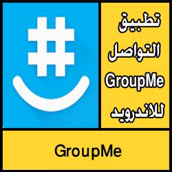 تحميل تطبيق التواصل GroupMe للاندرويد مجانا