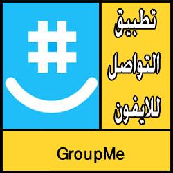 تحميل تطبيق التواصل GroupMe للايفون مجانا