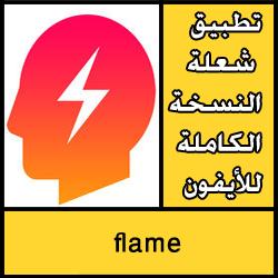 تحميل تطبيق شعلة النسخة الكاملة مجانا