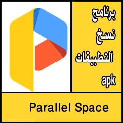 تحميل برنامج نسخ التطبيقات apk للاندرويد مجانا