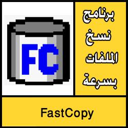 تحميل برنامج نسخ الملفات بسرعة مجانا
