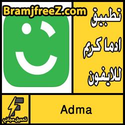 تحميل تطبيق ادما كريم للايفون مجانا Adma