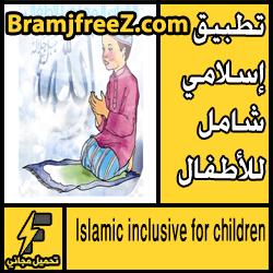 Islamic inclusive for children