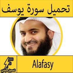 تحميل سورة يوسف بصوت مشاري العفاسي mp3