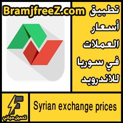 تحميل تطبيق أسعار العملات في سوريا للاندرويد مجانا