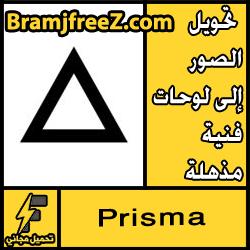 تحميل تطبيق Prisma لتحويل الصور إلى لوحات فنية مذهلة وحقيقية مجانا للايفون