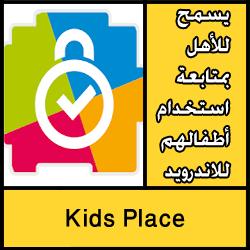 تحميل تطبيق يسمح للأهل بمتابعة استخدام أطفالهم للاندرويد مجانا