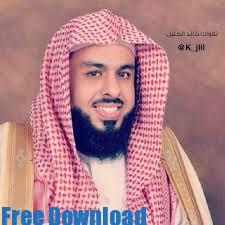 تحميل القران الكريم كاملا mp3 بصوت خالد الجليل برابط واحد