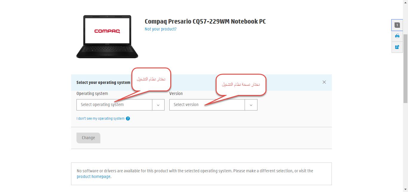 تحميل تعريف لاب توب hp compaq nx6110 مجانا برابط مباشر كاملة من الموقع الرسمي ويندوز 7-8-10
