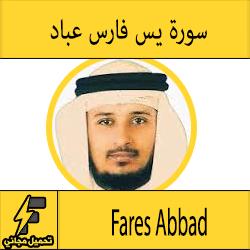 تحميل سورة الفتح بصوت فارس عباد mp3