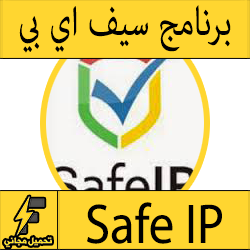 تحميل برنامج safeip برابط مباشر