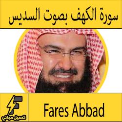 تحميل سورة الرحمن mp3 بصوت السديس