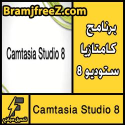 تحميل برنامج كامتازيا ستوديو 8 مجانا مضغوط برابط مباشر من ميديا فاير 2016