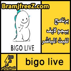 تحميل برنامج بيجو لايف للبث المباشر للكمبيوتر bigo live