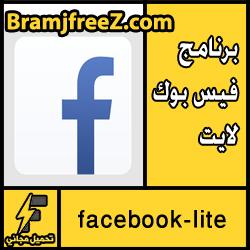 تحميل فيس بوك لايت للايفون مجانا 2017 Facebook Lite