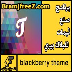 تحميل برنامج صنع ثيمات للبلاك بيري blackberry theme مجانا