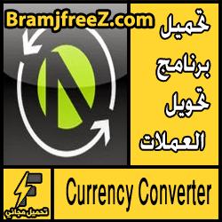 تحميل برنامج تحويل العملات للكمبيوتر عربي مجانا