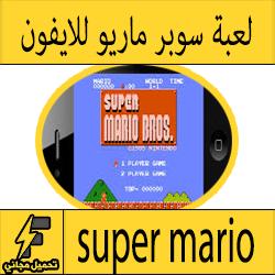تحميل لعبة سوبر ماريو للايفون والايباد رابط مباشر مجانا