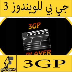 تحميل برنامج 3 جى بى 3GP للكمبيوتر على الويندوز مجانا