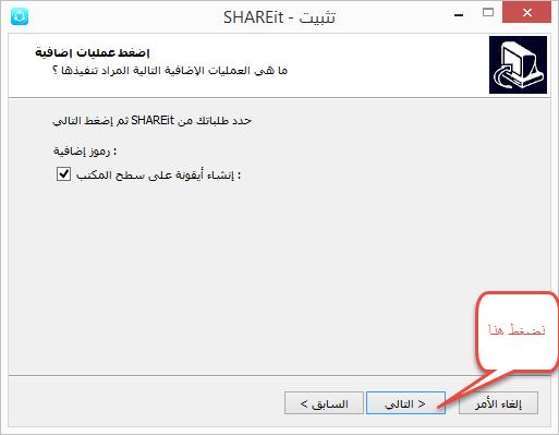 تحميل برنامج shareit للكمبيوتر مجانا 2016 - 2017 برابط مباشر
