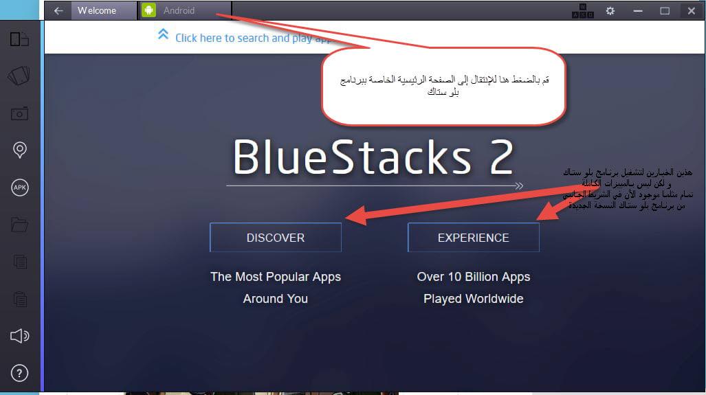 تحميل برنامج بلو ستاك للكمبيوتر كامل برابط مباشر أخر إصدار 2016 - 2017