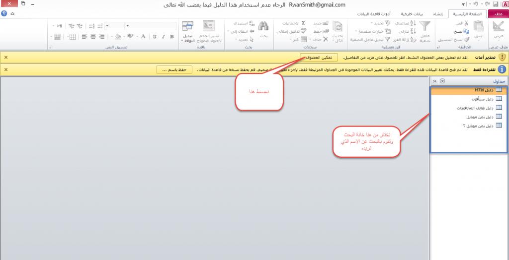 تحميل دليل التليفون المنزلى أو الارضى المصرية للاتصالات (بالاسم – بالعنوان – بالرقم) 2016 - 2017