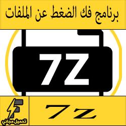 تحميل برنامج 7z لفك الضغط ولفتح ملفات 7z كامل للكمبيوتر والاندرويد