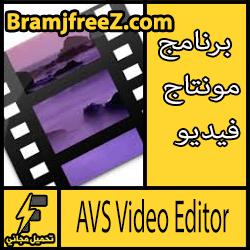 تحميل برنامج مونتاج الفيديو للمبتدئين جديد مجانا