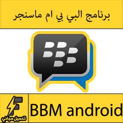 تحميل البي بي ام ماسنجر 2016 للأندرويد عربي برابط مباشر BBM