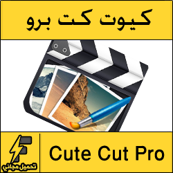 تحميل برنامج Cute Cut Pro للاندرويد وللايفون والايباد 2017