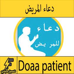دعاء للمريض بالشفاء العاجل في المستشفى وعن الرسول قصير (اللهم رب الناس)