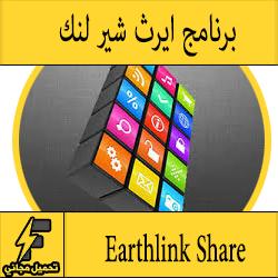 تحميل برامج من شير ايرث لنك Earthlink Share للكمبيوتر وللاندرويد مجانا