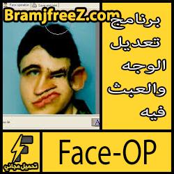 تحميل برنامج تغيير شكل الوجه والعبث فيه مجانا