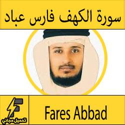 تحميل الشيخ فارس عباد mp3