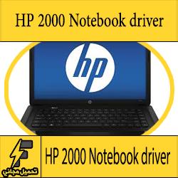 تحميل تعريف لاب توب hp 2000 مجانا برابط مباشر كاملة من الموقع الرسمي ويندوز 7-8-10