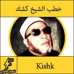 تحميل خطب الشيخ كشك mp3 برابط واحد مجانا كاملة عربي