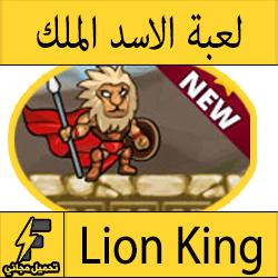 لعبة الاسد الملك المقاتل الكبير والصغير مجانا برابط واحد