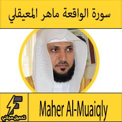 تحميل سورة الناس بصوت ماهر المعيقلي mp3