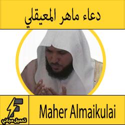 قران mp3 ماهر المعيقلي تحميل