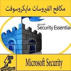 تحميل برنامج مايكروسوفت مكافح الفايروسات للكمبيوتر عربي مجانا 2016