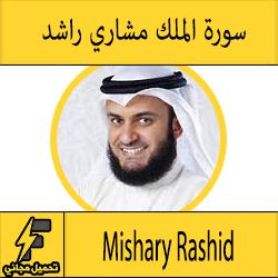 تحميل قران بصوت العفاسي mp3