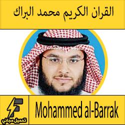 تحميل القران الكريم كاملا MP3 بصوت الشيخ محمد البراك برابط واحد