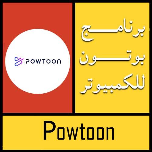 تحميل برنامج powtoon مجانا