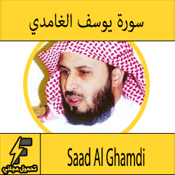 تحميل سورة يوسف سعد الغامدي mp3