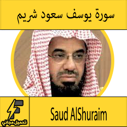 تحميل قران سعود الشريم mp3