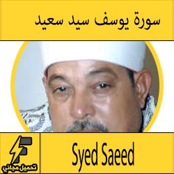 تحميل سورة يوسف mp3 بصوت الشيخ سيد سعيد كاملة مجانا بجودة عالية