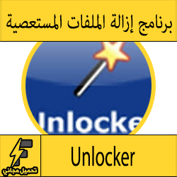 تحميل برنامج حذف الملفات المستعصية من جذورها مجانا ويندوز (7-8-10) Unlocker