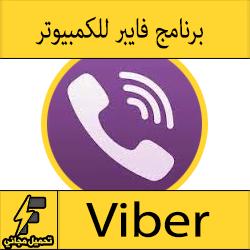 تحميل برنامج فايبر للكمبيوتر واللاب توب 2016 عربي مجانا كامل ويندوز (7-8-10)
