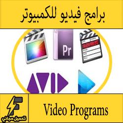 تحميل برامج فيديو جديد 2016 للكمبيوتر مجانا